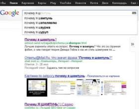 Що шукають в інтернеті? фото
