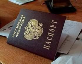 Що потрібно, щоб поміняти паспорт? фото