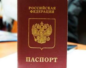 Що потрібно для отримання паспорта? фото