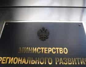 Що таке міністерство? фото