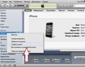 Де зберігається резервна копія iphone? фото