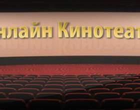 Де подивитися кіно? фото