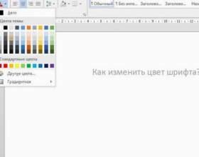 Як змінити колір шрифту? фото