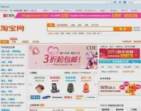 Як купити на taobao? фото