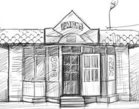 Як намалювати магазин? фото