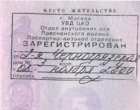 Як отримати реєстрацію в москві? фото