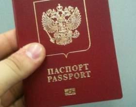 Як отримати закордонний паспорт? фото