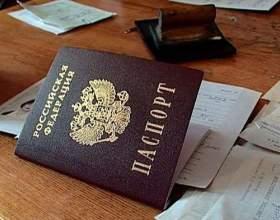 Як поміняти ім`я в паспорті? фото