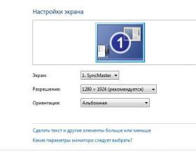 Як поміняти дозвіл екрана? фото