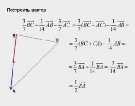 Як побудувати вектор? фото