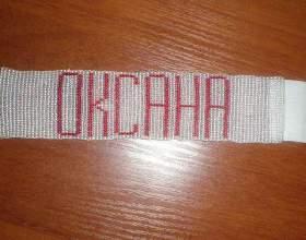 Як зробити браслет з ім`ям? фото