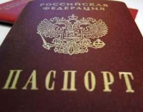 Як зробити паспорт? фото