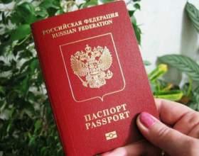 Як зробити закордонний паспорт? фото