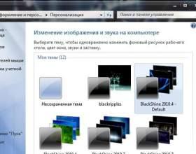 Як створити тему для windows? фото