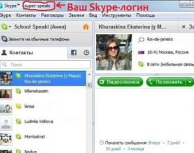 Як дізнатися свій логін в скайпі? фото