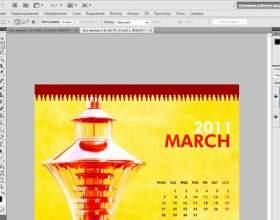 Як у фотошопі зробити календар? фото
