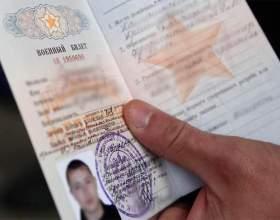 Як відновити військовий квиток? фото