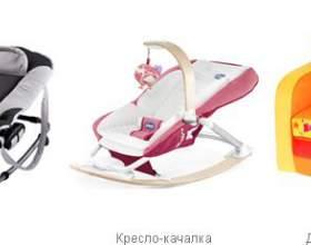 Як вибрати дитяче крісло, шезлонг фото