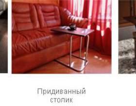 Як вибрати журнальний столик фото