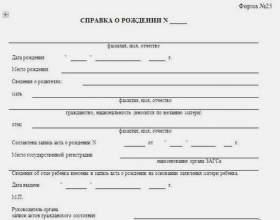 Які документи для прописки новонародженого? фото