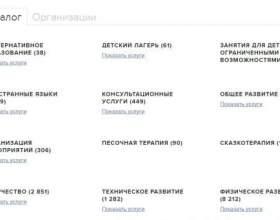 Каталог освітніх послуг для дітей в москві: як користуватися? фото