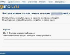 Mail ru: як дізнатися пароль? фото