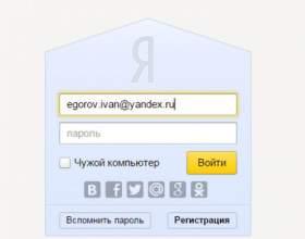 Забув пароль пошти: що робити? фото
